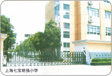 上海七宝明强小学