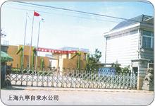 上海九亭自来水公司