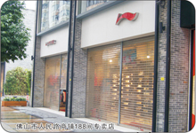 Foshan City People's Road shop 188 stores