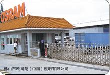 佛山市欧司朗(中国)照明有限公司