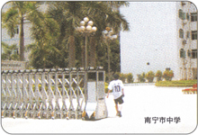 Nanning City middle school