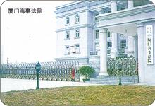 厦门海法院